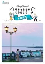 よりみちしながらでかけよう!秋田県能代市観光ガイドブック