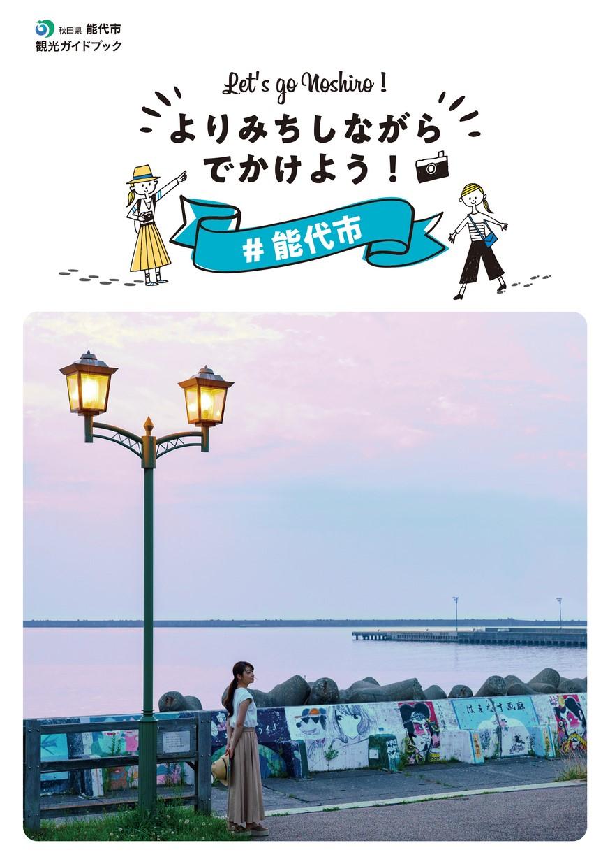 よりみちしながらでかけよう!秋田県能代市観光ガイドブック 2020年8月改定