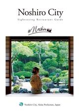 秋田県能代市観光ガイドブック(English)