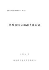 大館市教育委員会_市文調報_第1集_男神遺跡発掘調査報告書2008年3月