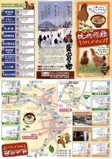 大館市比内地鶏グルメマップ2011年8月