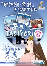 仙北市「あきたTABIYORI2011」冬号