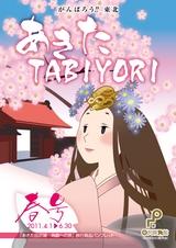 仙北市「あきたTABIYORI2011」春号