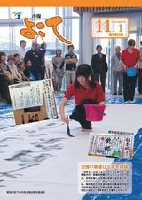 市報よこて2012年11月1日号