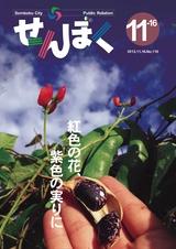 広報せんぼく2012年11月16日号