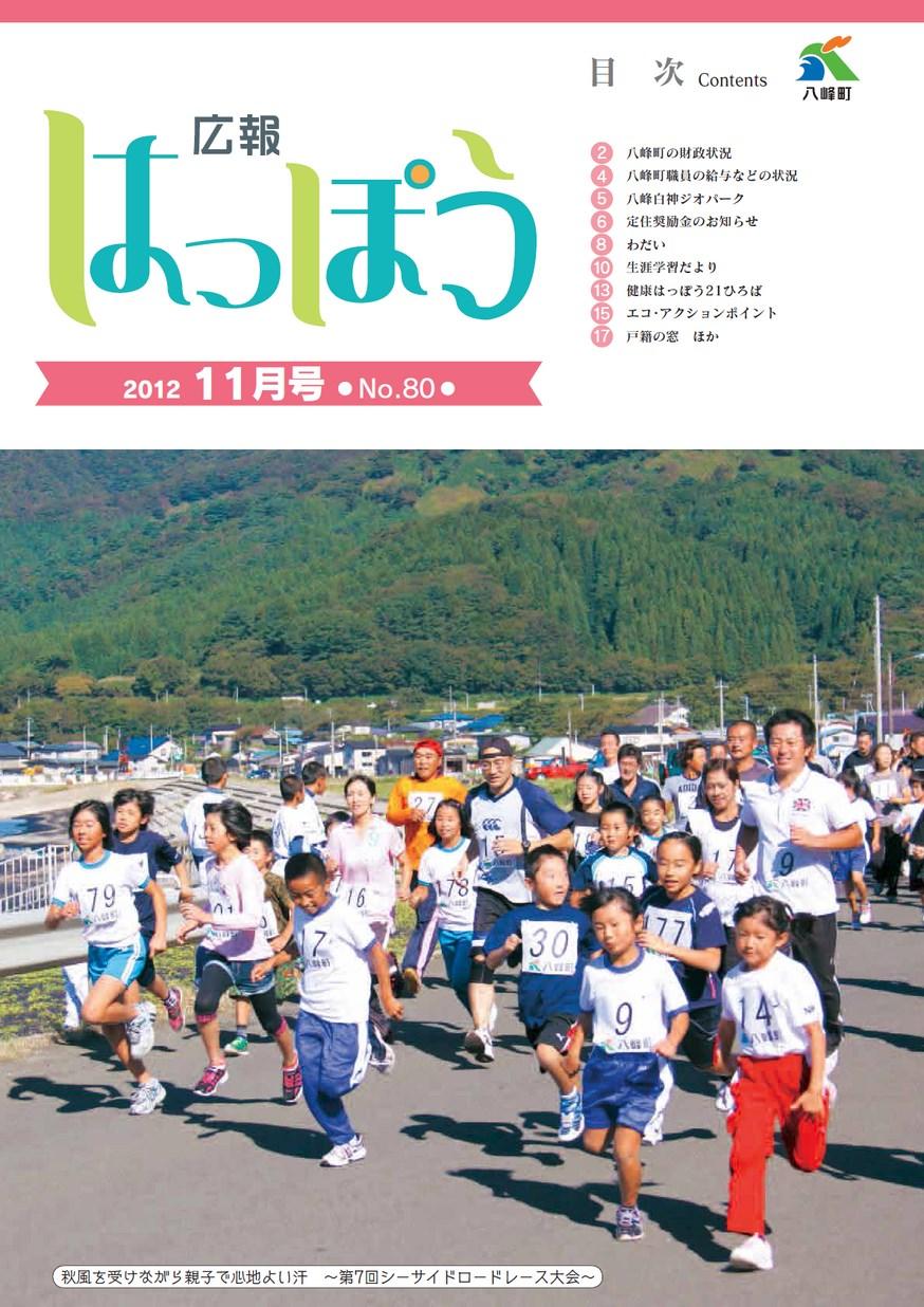 広報はっぽう2012年11月号