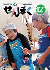 広報せんぼく2012年12月01日号