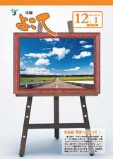 市報よこて2012年12月1日号
