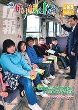 広報ゆりほんじょう2012年12月01日号