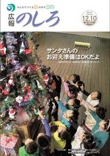 広報のしろ2012年12月10日号