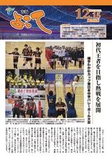 市報よこて2012年12月15日号