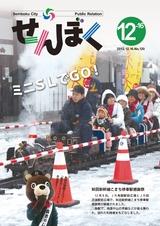 広報せんぼく2012年12月16日号