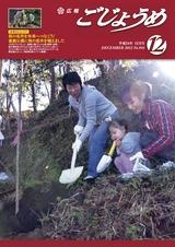 広報ごじょうめ2012年12月号