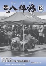 広報八郎潟2012年12月号