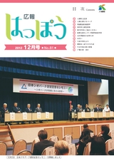 広報はっぽう2012年12月号