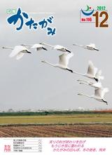 広報かたがみ2012年12月1日号
