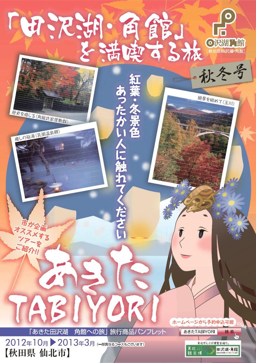 仙北市「あきたTABIYORI2012」秋冬号