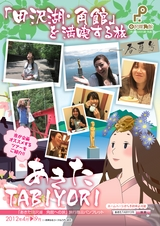 仙北市「あきたTABIYORI2012」春夏号