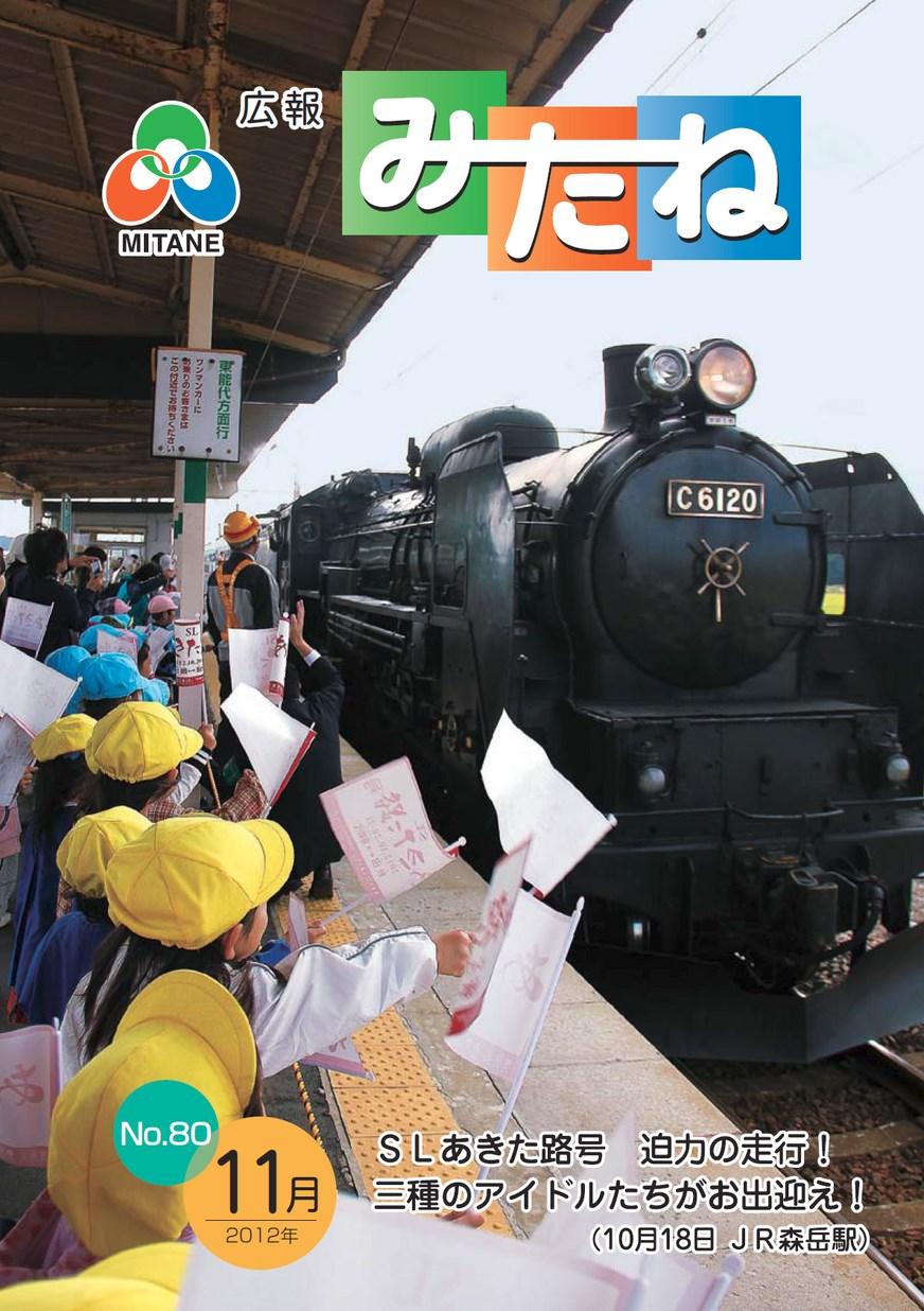 広報みたね2012年11月号