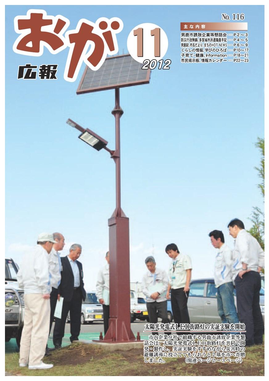 広報おが2012年11月号