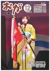 広報おが2012年12月号