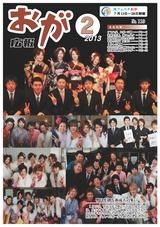 広報おが2013年2月号