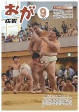 広報おが2013年9月号