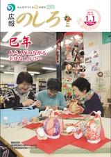 広報のしろ2013年1月1日号