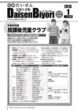 広報だいせん2013年1月号 おしらせ版