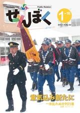 広報せんぼく2013年01月16日号