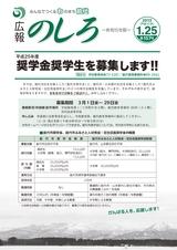 広報のしろ2013年1月25日号