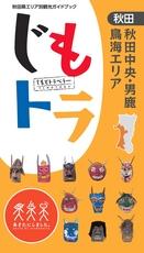観光ガイド「じもトラ」秋田中央エリア