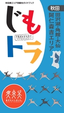 観光ガイド「じもトラ」田沢湖エリア