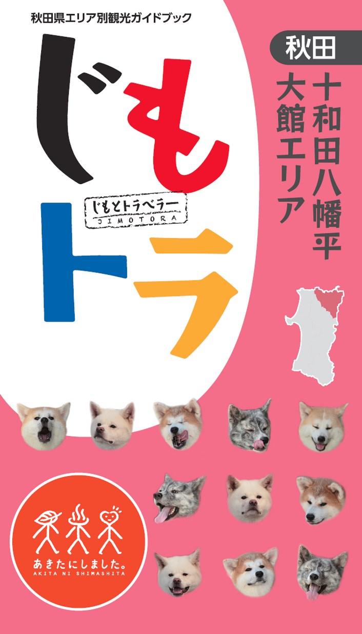 観光ガイド「じもトラ」十和田エリア