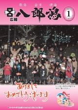 広報八郎潟2013年1月号