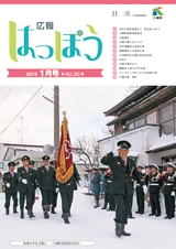 広報はっぽう2013年1月号