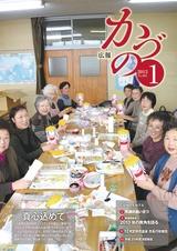広報かづの2013年1月号