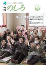 広報のしろ2013年2月10日号