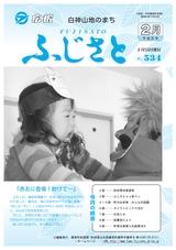 広報ふじさと2013年2月号