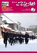広報ごじょうめ2013年2月号