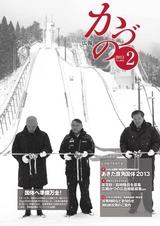 広報かづの2013年2月号