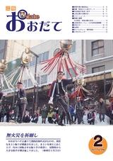 広報おおだて2013年2月号