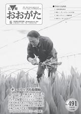 広報おおがた2013年2月号