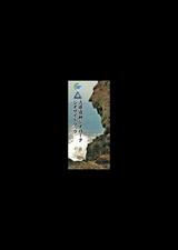 八峰白神ジオパークジオサイトマップ