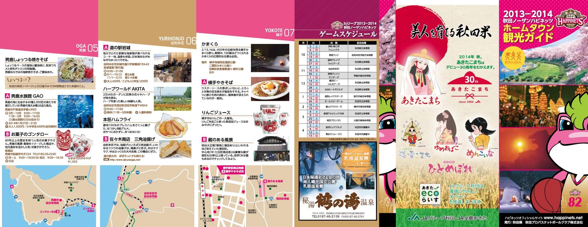 秋田ノーザンハピネッツ ホームタウン観光ガイド2013