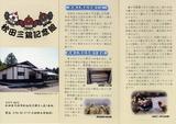大館郷土博物館_三鶏記念館パンフレット
