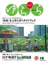 「ゆらら」2013年5月発行