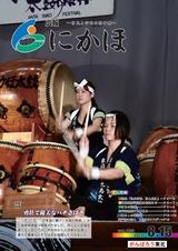 広報にかほ2013年8月15日号