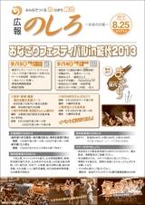 広報のしろ2013年8月25日号