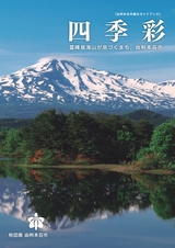 由利本荘市 観光ガイド「四季彩」平成25年度版